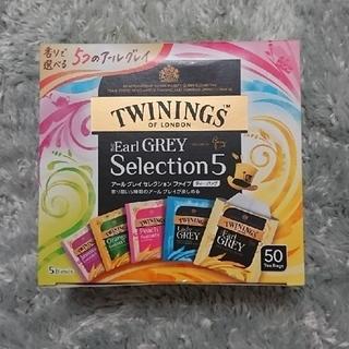 トワイニング アールグレイ セレクション ファイブ 1箱(50袋)(茶)