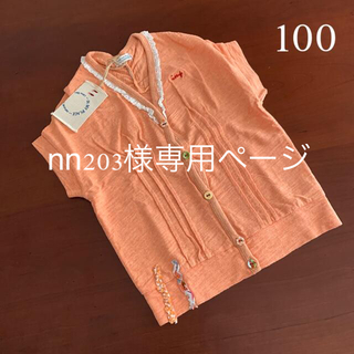 ラグマート(RAG MART)の⭐️未使用品  ラグマート  半袖カーディガン 100サイズ  オレンジ (カーディガン)