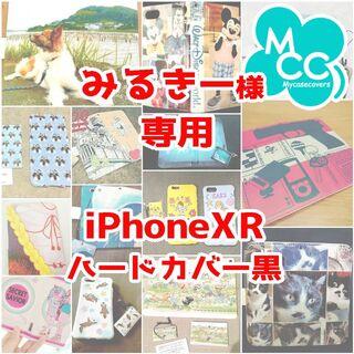 みるきー様専用 iPhoneXR オンリーワンスマホケース(iPhoneケース)