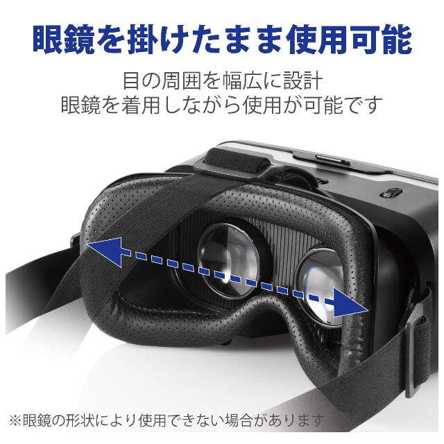 ELECOM(エレコム)のエレコム VRゴーグル VRヘッドセット ブラック VRG-D02PBK スマホ/家電/カメラのスマホアクセサリー(その他)の商品写真