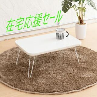 【新品/送料無料】さっと使えるミニサイズミニーテーブル 幅45cm 軽量 WH(ローテーブル)