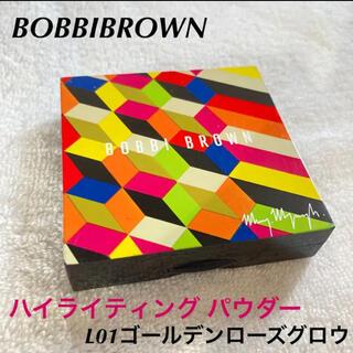 BOBBI BROWN - BOBBI BROWN ハイライティング パウダー ゴールデンローズグロウ