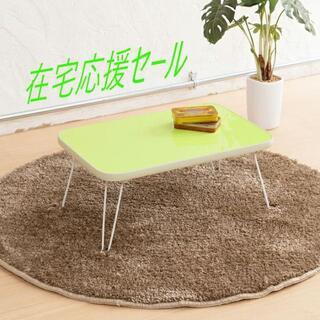 【新品/送料無料】さっと使えるミニサイズミニーテーブル 幅45cm 軽量 PGN(ローテーブル)