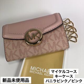 Michael Kors - 新品 マイケルコース ☆  キーケース ピンクバニラ/ピンク
