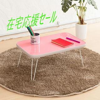 【新品/送料無料】さっと使えるミニサイズミニーテーブル 幅45cm 軽量 PPK(ローテーブル)
