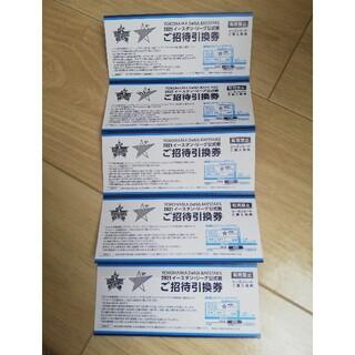 ヨコハマディーエヌエーベイスターズ(横浜DeNAベイスターズ)のベイスターズ2021ファーム引換券5枚セット(野球)