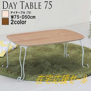【新品/送料無料】幅75猫脚がポイントの突板仕様デイテーブル NA(ローテーブル)