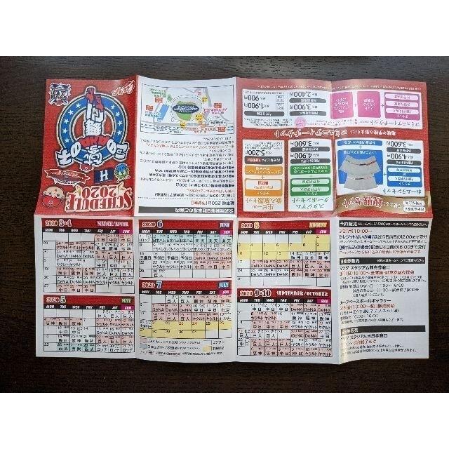 広島東洋カープ(ヒロシマトウヨウカープ)の広島 カープ 2020 日程表 6種 チケット 入場券 袋 6月開幕分あり スポーツ/アウトドアの野球(記念品/関連グッズ)の商品写真