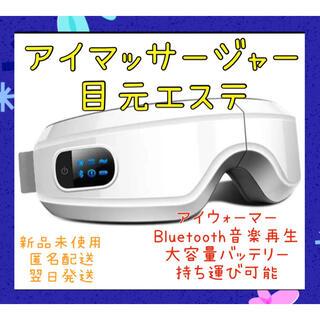 【新品】目元エステ アイマッサージャー アイウォーマー Bluetooth音楽(マッサージ機)