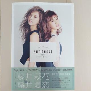 イーガールズ(E-girls)のANTITHESE FIRST STYLE BOOK(アート/エンタメ)
