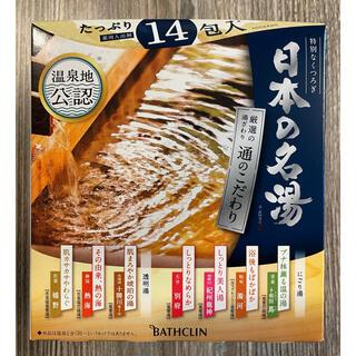 ツムラ(ツムラ)の温泉地公認✨日本の名湯♨️入浴剤(入浴剤/バスソルト)