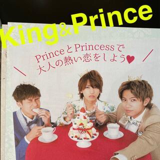 Johnny's - QLAP! (クラップ) 2017年 08月号 King&Prince 切り抜き