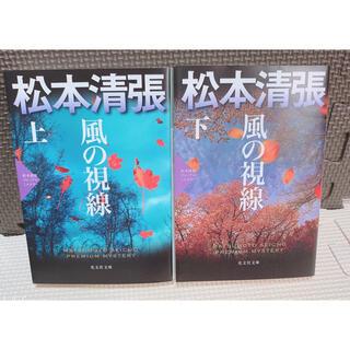 コウブンシャ(光文社)の風の視線 松本清張プレミアム・ミステリ- 上下(文学/小説)