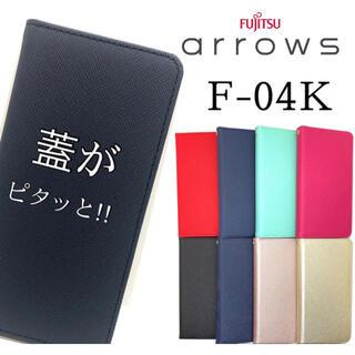 アローズ(arrows)の富士通 arrows Be アローズ F-04K スマホ ケース レザー 手帳(Androidケース)