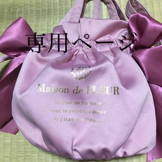 メゾンドフルール(Maison de FLEUR)のMaison de FLEUR(トートバッグ)