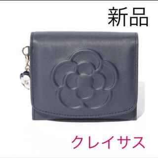 クレイサス(CLATHAS)の新品 クレイサス  CLATHAS BOX 小銭入れ付き ネイビー 折り財布(財布)
