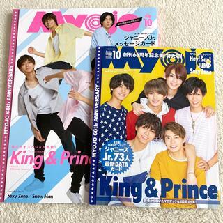 ジャニーズ(Johnny's)のKing&Prince Myojo 2冊セット(アイドルグッズ)