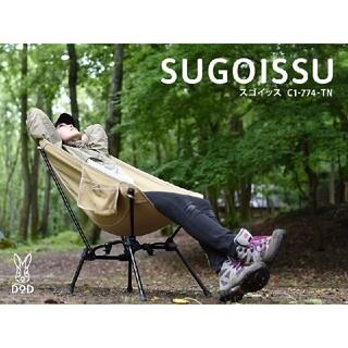 DOPPELGANGER - 【新品未開封】 SUGOISSU スゴイッス C1-774-TN タン