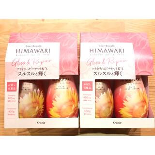 Kracie - ディアボーテ HIMAWARI シャンプー&コンディショナー ヒマワリ 2セット