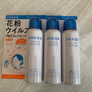 シセイドウ(SHISEIDO (資生堂))のイハダ アレルスクリーン EX 100g 3本 資生堂 新品(その他)