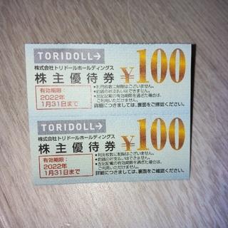最新 トリドール 株主優待 200円分 丸亀製麺(レストラン/食事券)
