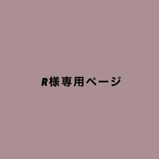 ジャニーズ(Johnny's)のR様専用ページ(アイドルグッズ)