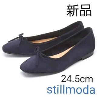 新品 スティルモーダ stillmoda 24.5 バレエシューズ ネイビー(バレエシューズ)