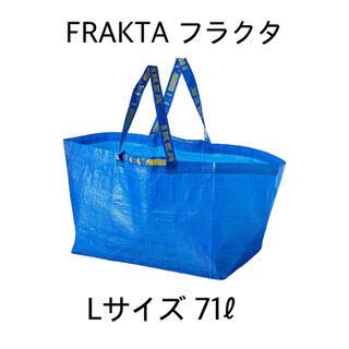 IKEA - 【新品】IKEA イケア キャリーバッグ FRAKTAフラクタ Lサイズ 71ℓ