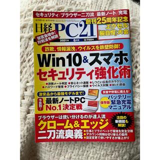 ニッケイビーピー(日経BP)の【ほぼ新品】日経 PC 21 (ピーシーニジュウイチ) 2021年 06月号(専門誌)