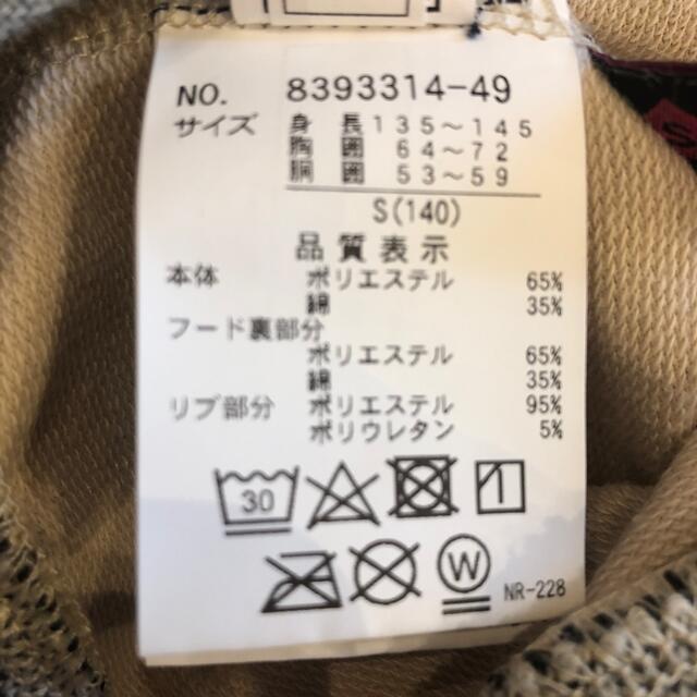 FILA(フィラ)のLovetoxic FILA  パーカー セットアップ S 140 キッズ/ベビー/マタニティのキッズ服女の子用(90cm~)(Tシャツ/カットソー)の商品写真