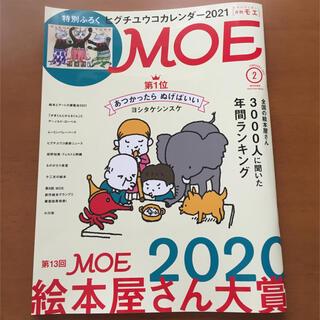 ハクセンシャ(白泉社)のMOE (モエ) 2021年 02月号(アート/エンタメ/ホビー)