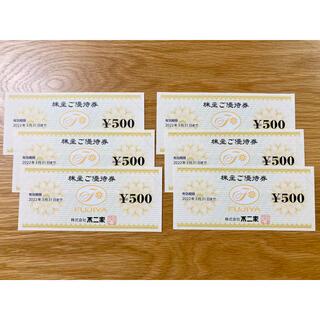 フジヤ(不二家)の不二家 株主優待券 3000円分(レストラン/食事券)