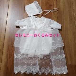 ニシマツヤ(西松屋)の50-60サイズ セレモニードレス おくるみ(セレモニードレス/スーツ)