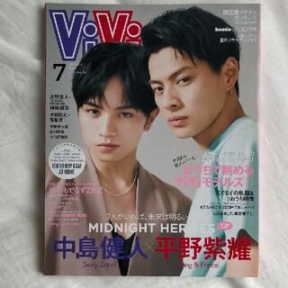 ViVi (ヴィヴィ) 2020年 07月号