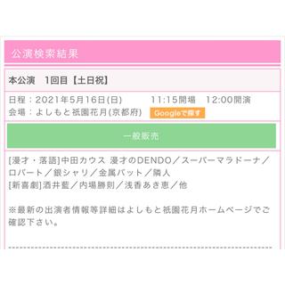 5/16 祇園花月 チケット(お笑い)