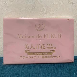 メゾンドフルール(Maison de FLEUR)のメゾン ド フルール マルチケース付きステーショナリー5点セット(ノート/メモ帳/ふせん)