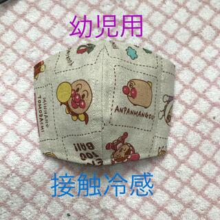接触冷感 インナーマスク  アンパンマン 幼児用(外出用品)