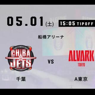 ※早い者勝ち※5月1日千葉ジェッツvs アルバルク東京戦 1枚(バスケットボール)