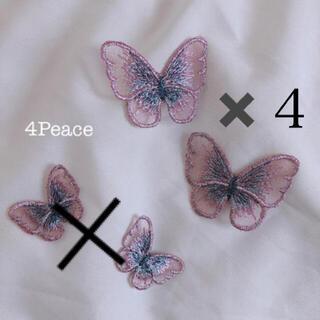 蝶々レース 大4個 (各種パーツ)