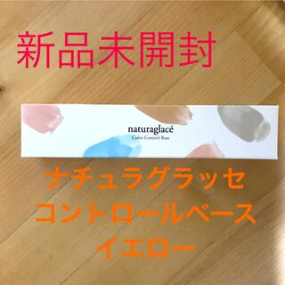 naturaglace - 【値下しました!】ナチュラグラッセ コントロールベース イエロー