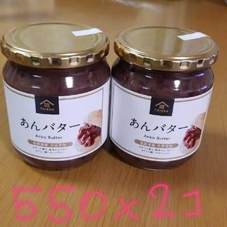 久世福商店 あんバター 2個セット(缶詰/瓶詰)