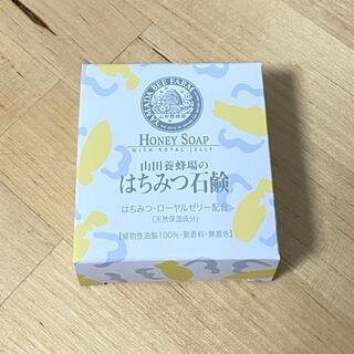 ヤマダヨウホウジョウ(山田養蜂場)のはちみつ石鹸 60g(ボディソープ/石鹸)