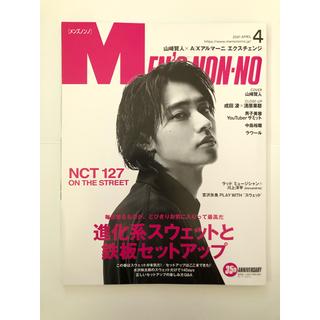 シュウエイシャ(集英社)のMEN'S NON-NO 2021年 4月号 (表紙:山﨑賢人)(ファッション)