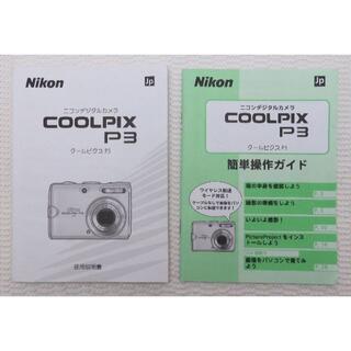 ニコン(Nikon)のNikon Coolpix P3 簡単操作ガイド & 使用説明書(その他)
