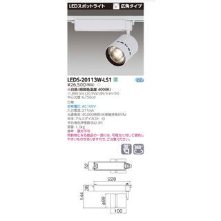 トウシバ(東芝)の配線ダクト用スポットライト ハイダク LEDS-20113W 東芝TOSHIBA(天井照明)