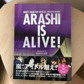 シュウエイシャ(集英社)のARASHI IS ALIVE!(CD付き)(アート/エンタメ)