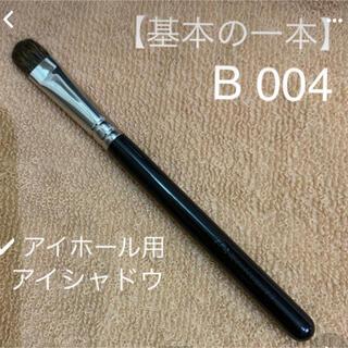 ハクホウドウ(白鳳堂)のkanaさま 白鳳堂 アイシャドウブラシ B 004 未使用(ブラシ・チップ)