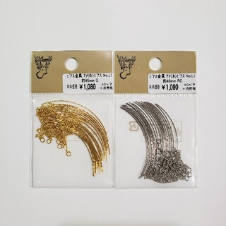 キワセイサクジョ(貴和製作所)のアメリカンピアスパーツ 46mm ゴールド10ペア+シルバー10ペア 貴和製作所(各種パーツ)