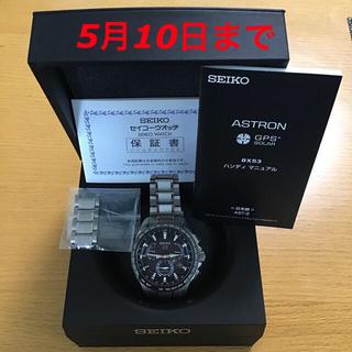 セイコー(SEIKO)のセイコーアストロン SEIKO ASTRON SBXB101  GPSSOLAR(腕時計(アナログ))