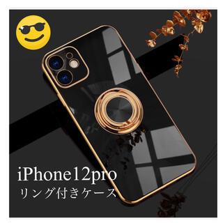 iPhone12Pro リング付きケース ブラック(iPhoneケース)